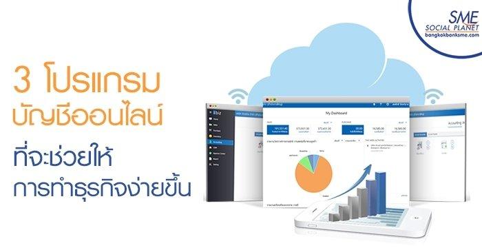 3 โปรแกรมบัญชีออนไลน์ที่จะช่วยให้การทำธุรกิจง่ายขึ้น
