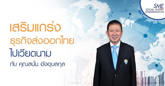 เสริมแกร่งธุรกิจส่งออกไทยไปเวียดนาม