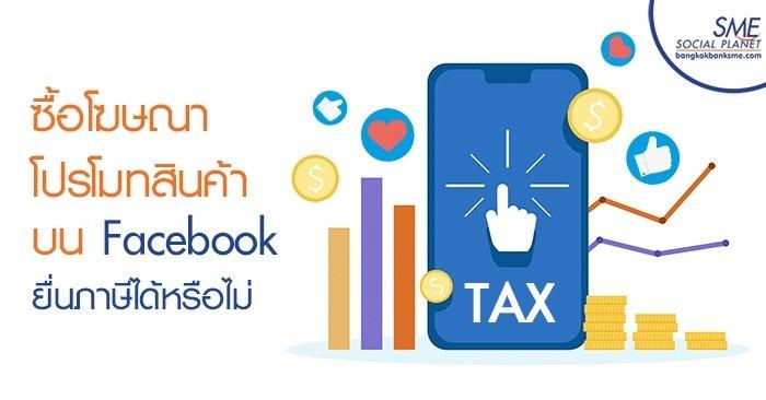 ซื้อโฆษณาโปรโมทสินค้าบน Facebook ยื่นภาษีได้หรือไม่
