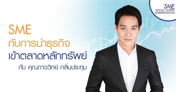 SME กับการนำธุรกิจเข้าตลาดหลักทรัพย์