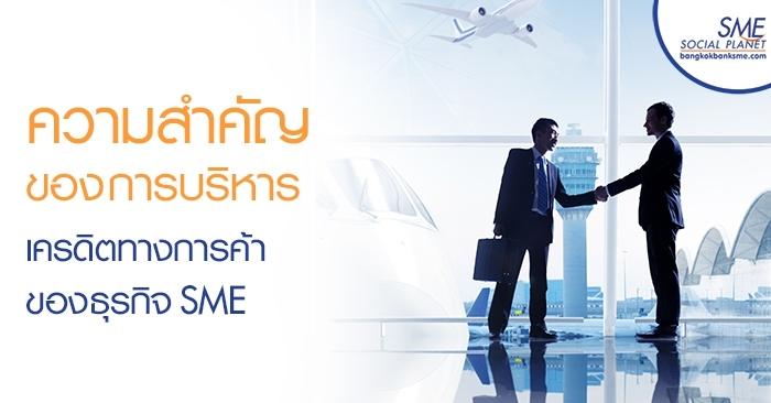 ความสำคัญของการบริหารเครดิตทางการค้าของธุรกิจ SME