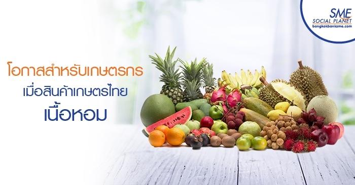 โอกาสสำหรับเกษตรกร เมื่อสินค้าเกษตรไทยเนื้อหอม
