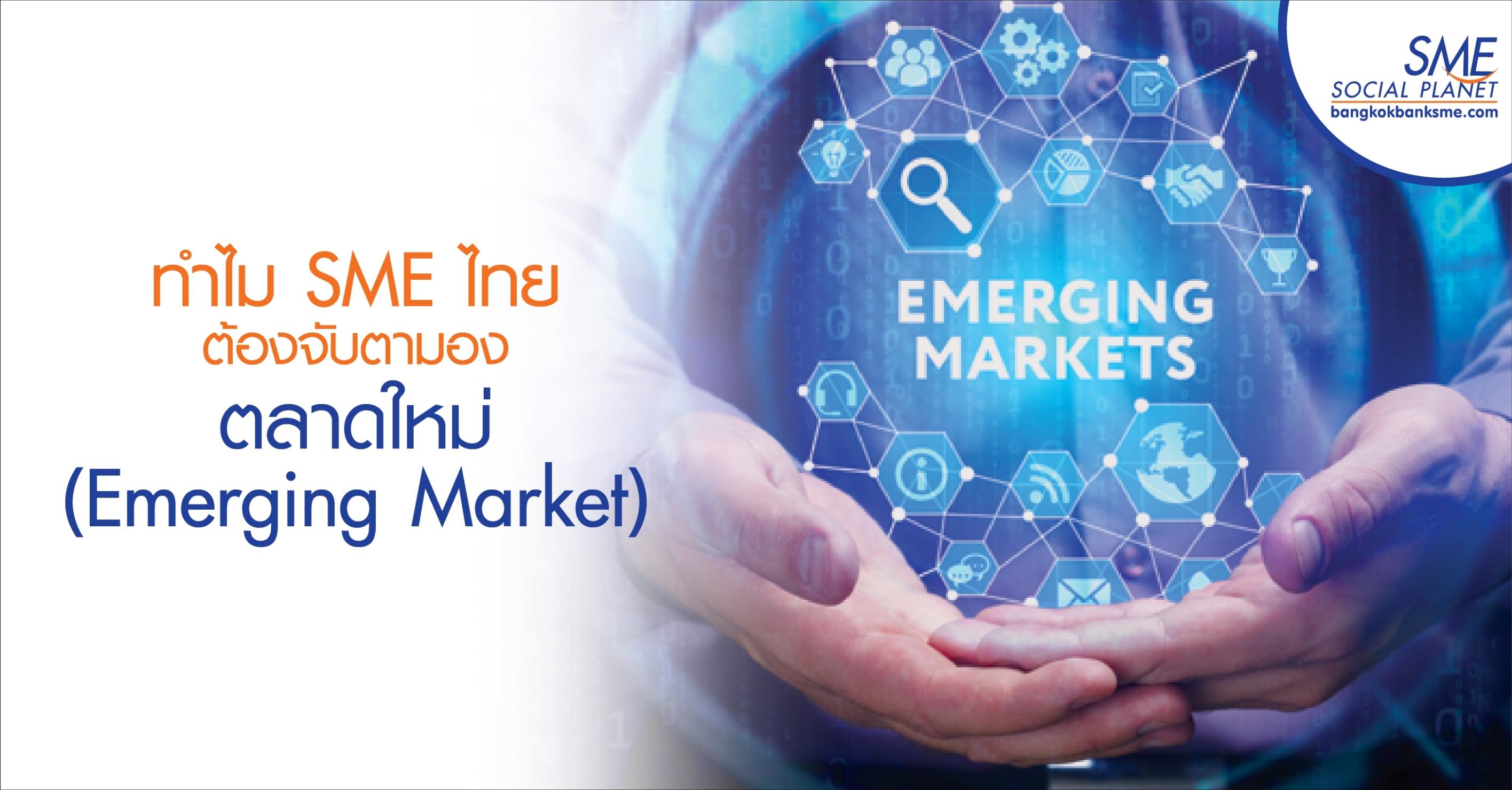 ทำไม SME ไทยต้องจับตามองตลาดใหม่ (Emerging Market)