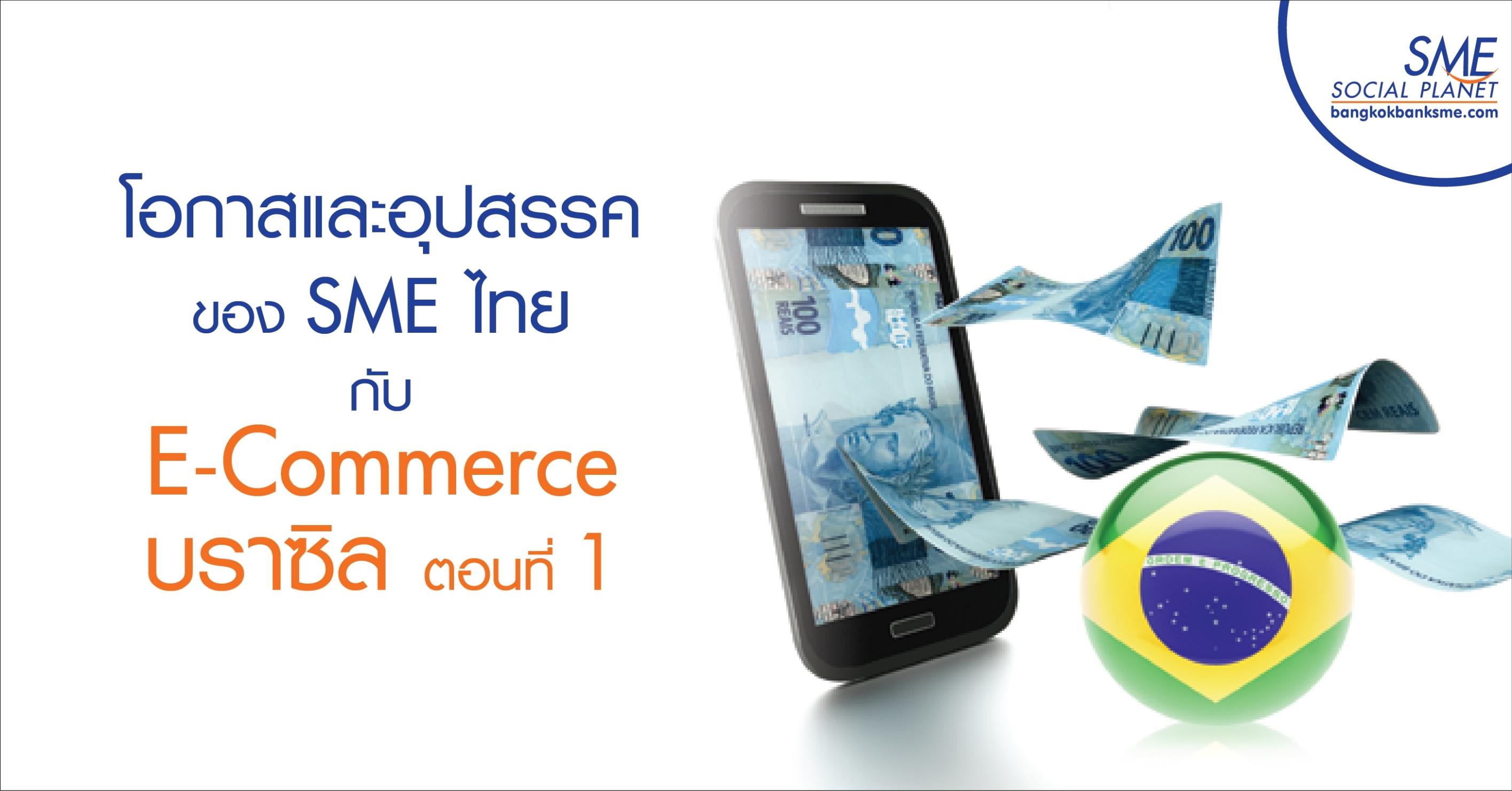 โอกาสและอุปสรรคของ SME ไทยกับ E-Commerce บราซิล ตอนที่ 1