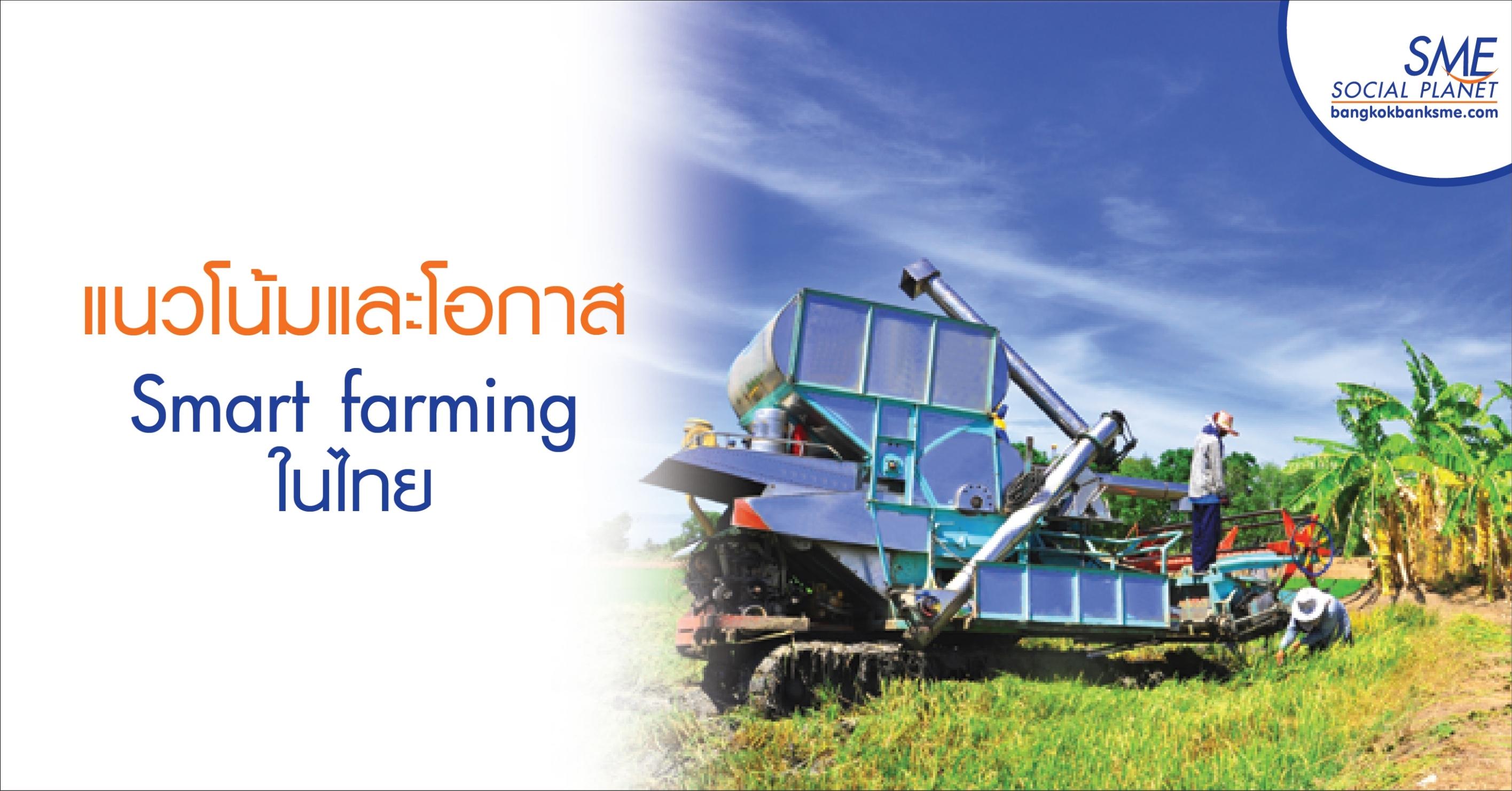 แนวโน้มและโอกาส Smart farming ในไทย