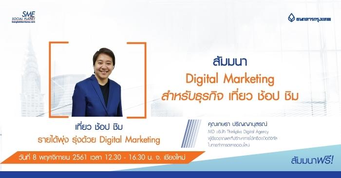 สัมมนา Digital Marketing สำหรัธุรกิจ ช้อป ชิม เที่ยว