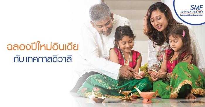 ฉลองปีใหม่อินเดียกับเทศกาลดิวาลี