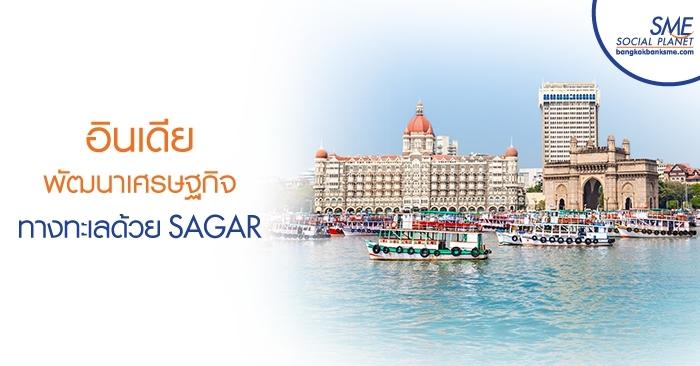 อินเดียพัฒนาเศรษฐกิจทางทะเลด้วย SAGAR