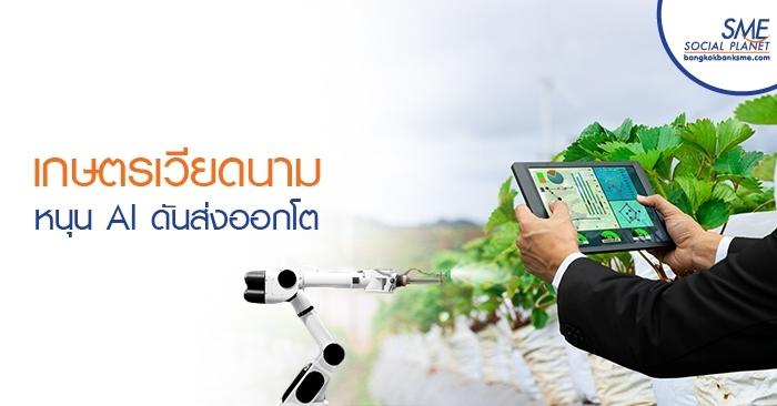 เกษตรเวียดนามหนุน AI ดันส่งออกโต
