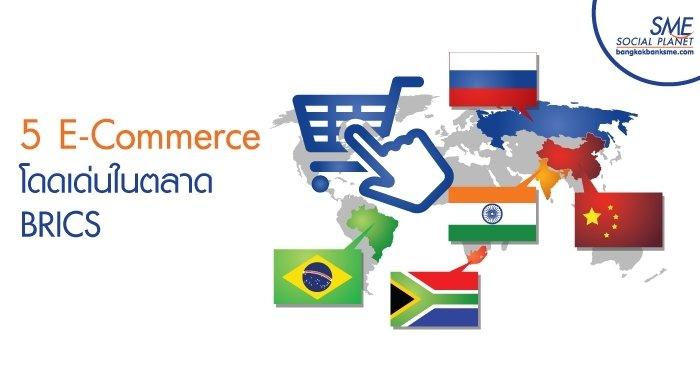 5 E-Commerce โดดเด่นในตลาด BRICS