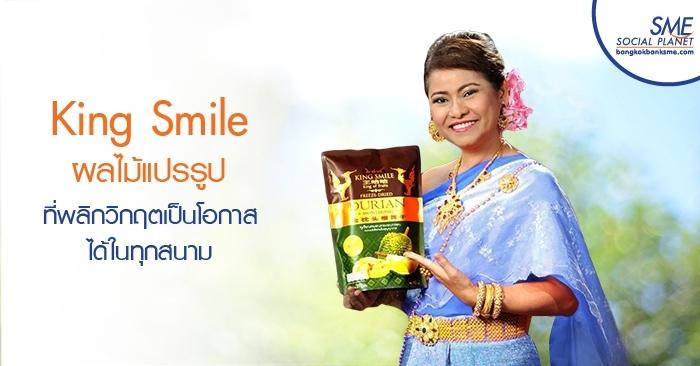 King Smile ผลไม้แปรรูปที่พลิกวิกฤตเป็นโอกาสได้ในทุกสนาม
