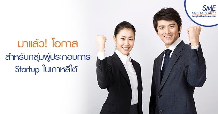 มาแล้ว! โอกาสสำหรับกลุ่มผู้ประกอบการ Startup ในเกาหลีใต้