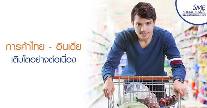 การค้าไทย - อินเดีย เติบโตอย่างต่อเนื่อง