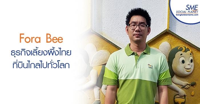 Fora Bee ธุรกิจเลี้ยงผึ้งไทยที่บินไกลไปทั่วโลก