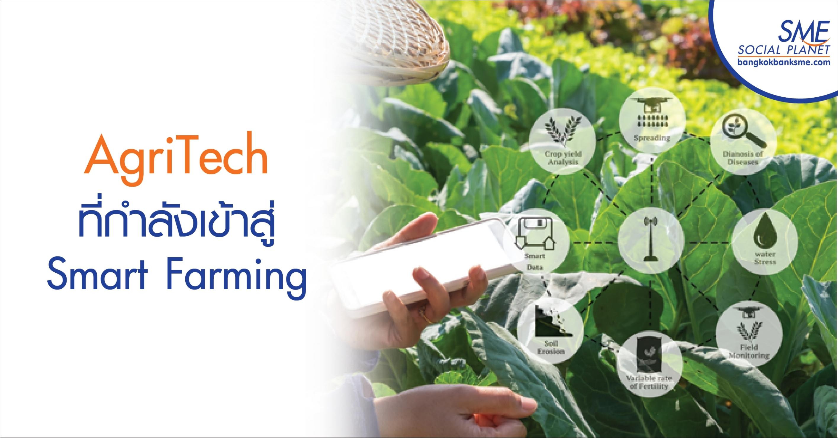 AgriTech ที่กำลังเข้าสู่ Smart Farming