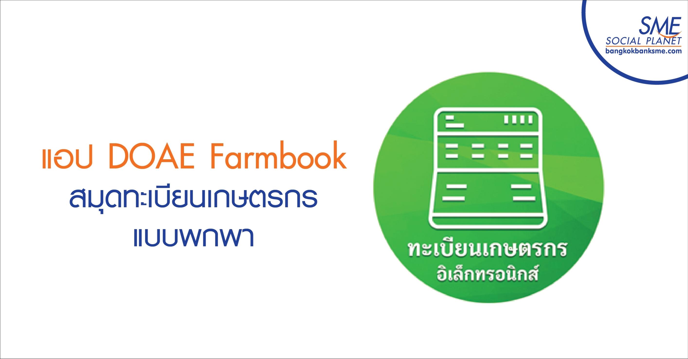 แอป DOAE Farmbook สมุดทะเบียนเกษตรกรแบบพกพา