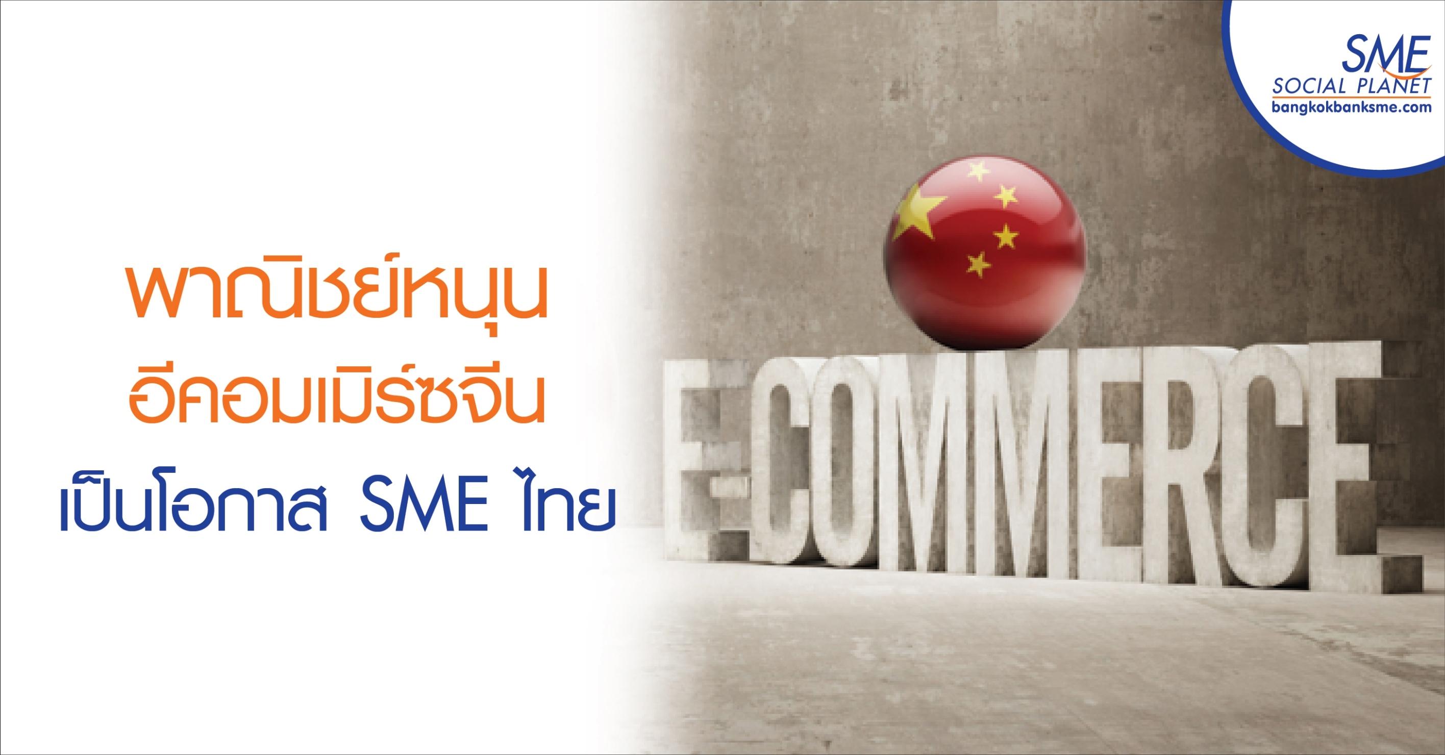 พาณิชย์หนุนอีคอมเมิร์ซจีนเป็นโอกาส SME ไทย