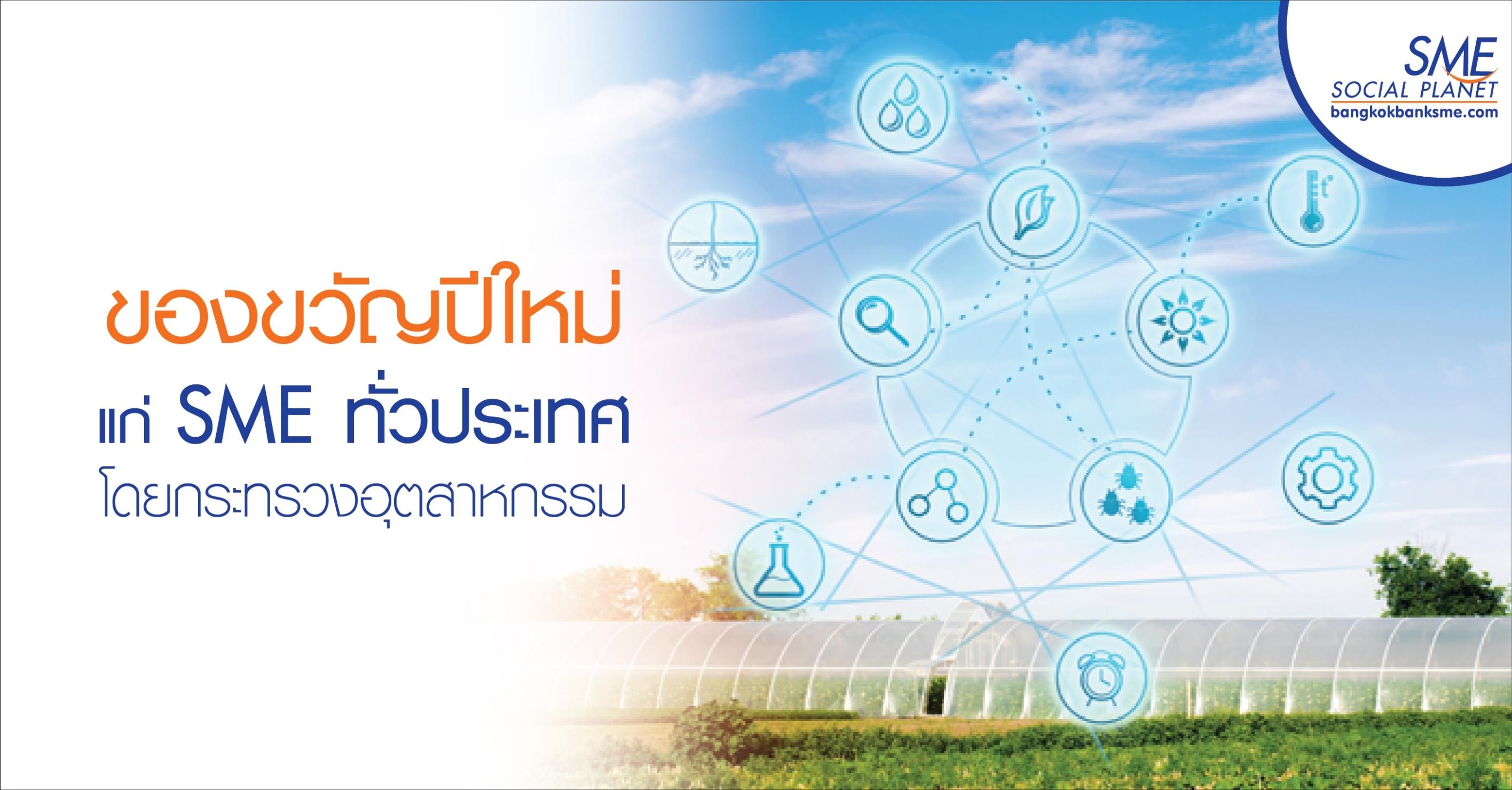ของขวัญปีใหม่แก่ SME ทั่วประเทศ โดยกระทรวงอุตสาหกรรม