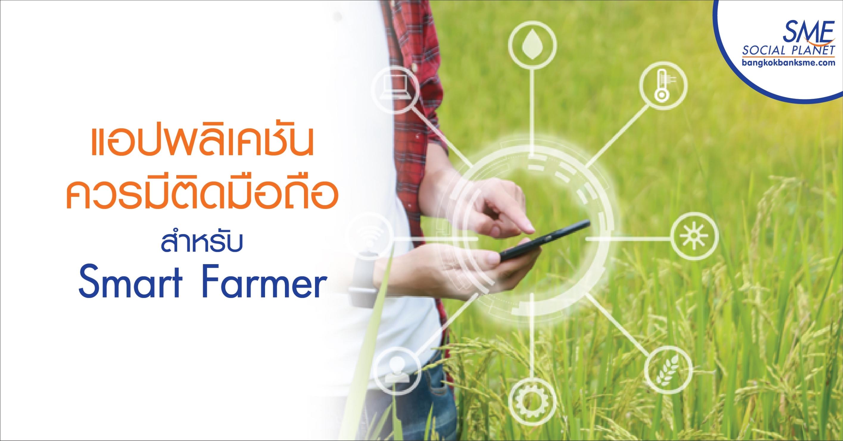 แอปพลิเคชันควรมีติดมือถือ สำหรับ Smart Farmer