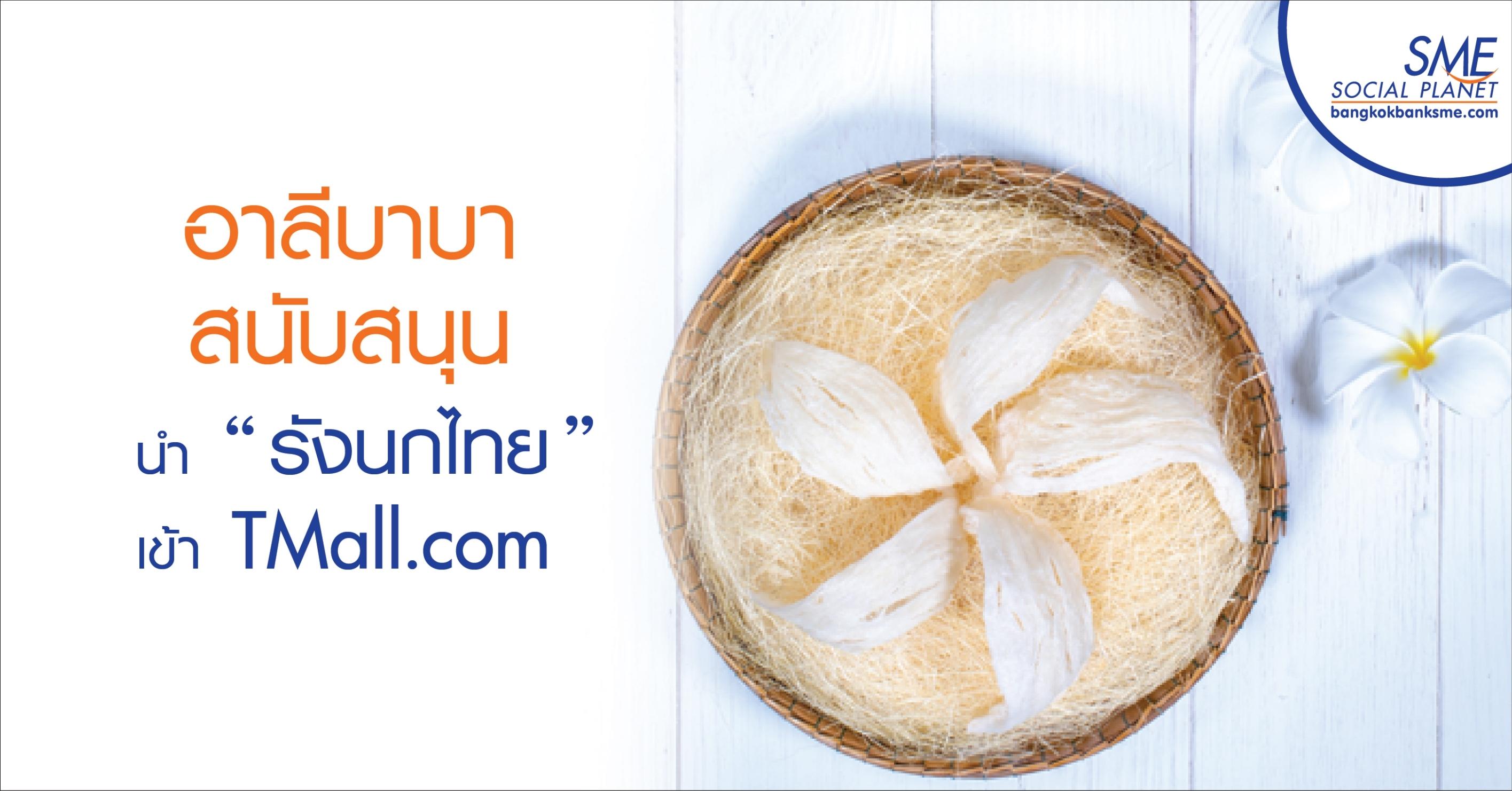 """อาลีบาบาสนับสนุนนำ """"รังนกไทย"""" เข้า TMall.com"""