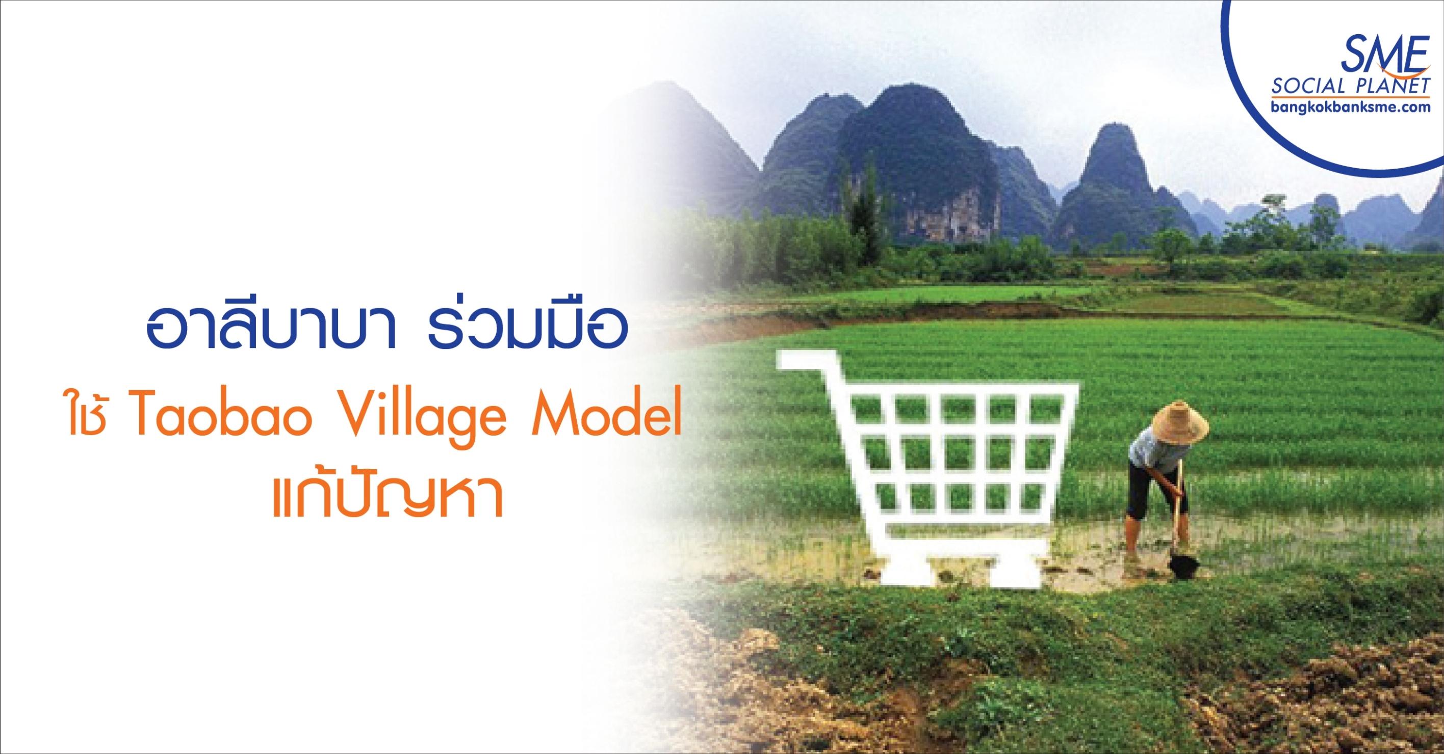 อาลีบาบาร่วมมือ ใช้ Taobao Village Model แก้ปัญหาในไทย