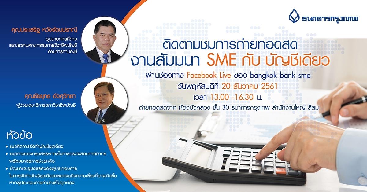 ติดตามการ live สด การสัมมนา SME กับบัญชีเดียว โดยสภาวิชาชีพบัญชี ร่วมกับ ธนาคารกรุงเทพ