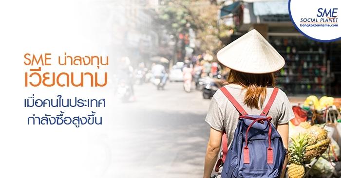 SME น่าลงทุนเวียดนาม เมื่อคนในประเทศกำลังซื้อสูงขึ้น