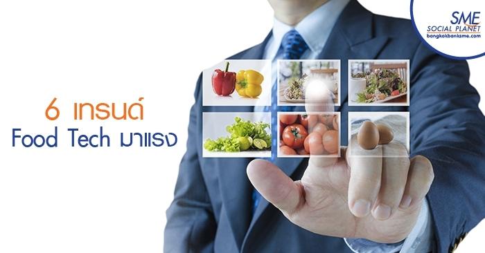 6 เทรนด์ Food Tech มาแรง