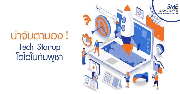น่าจับตามอง ! Tech Startup โตไวในกัมพูชา