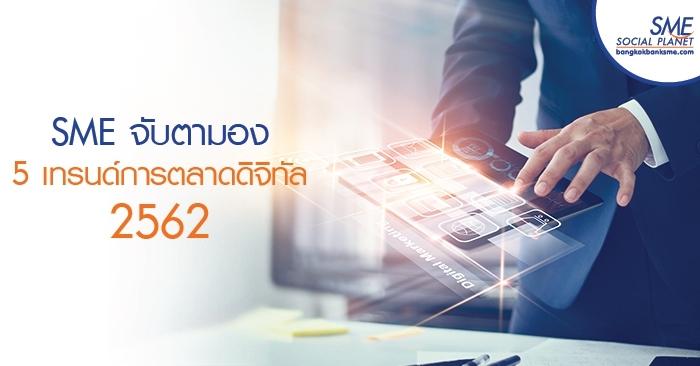SME จับตามอง 5 เทรนด์การตลาดดิจิทัล 2562