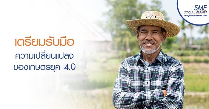 เตรียมรับมือความเปลี่ยนแปลงของเกษตรยุค 4.0