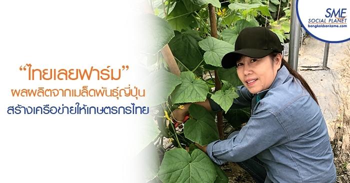 """""""ไทยเลยฟาร์ม"""" ผลผลิตจากเมล็ดพันธุ์ญี่ปุ่น สร้างเครือข่ายให้เกษตรกรไทย"""