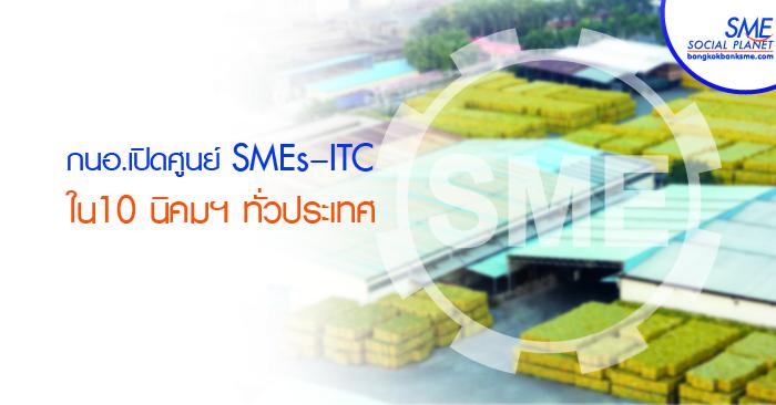 ศูนย์ SMEs–ITC ต่อยอดการผลิตของSMEs