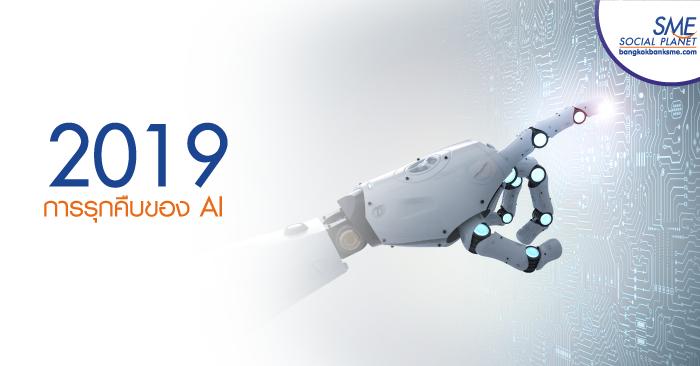 2019 การรุกคืบของ AI