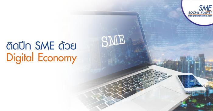 ติดปีก SME ด้วย Digital Economy