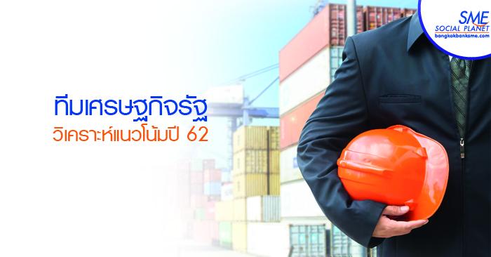 แนวโน้มเศรษฐกิจไทยปี 62 ผ่านมุมมองทีมเศรษฐกิจรัฐ