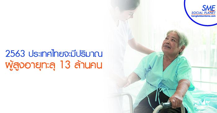 ประเทศไทยขาดแคลนธุรกิจดูแลผู้สูงอายุ