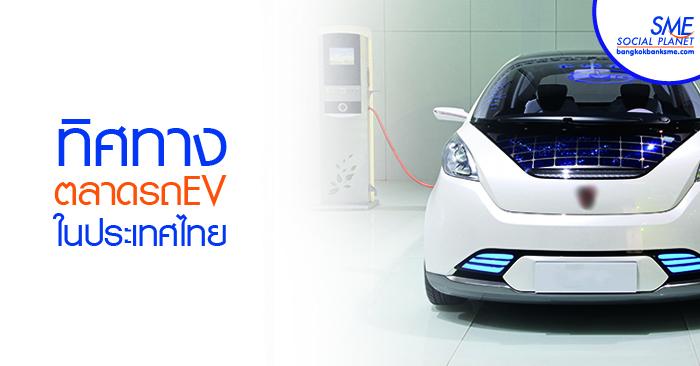 ส่งเสริมการลงทุนรถยนต์ไฟฟ้า–อนาคตยานยนต์ไทย (ตอนที่ 1)