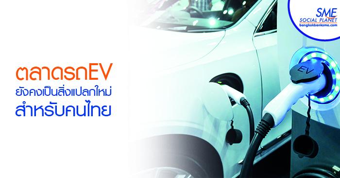 ส่งเสริมการลงทุนรถยนต์ไฟฟ้า –อนาคตยานยนต์ไทย (ตอนจบ)