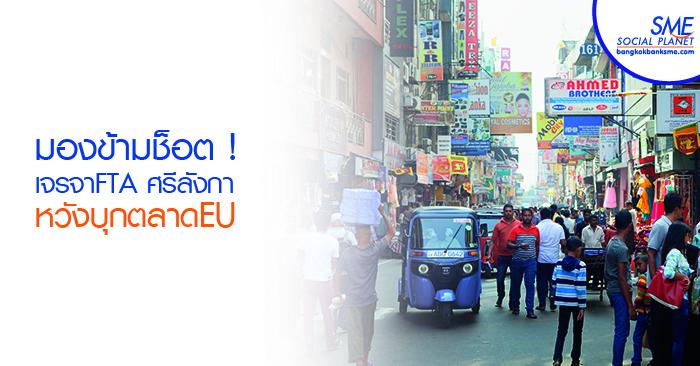 ศรีลังกา โอกาสขยายฐานสินค้าไทยไป EU