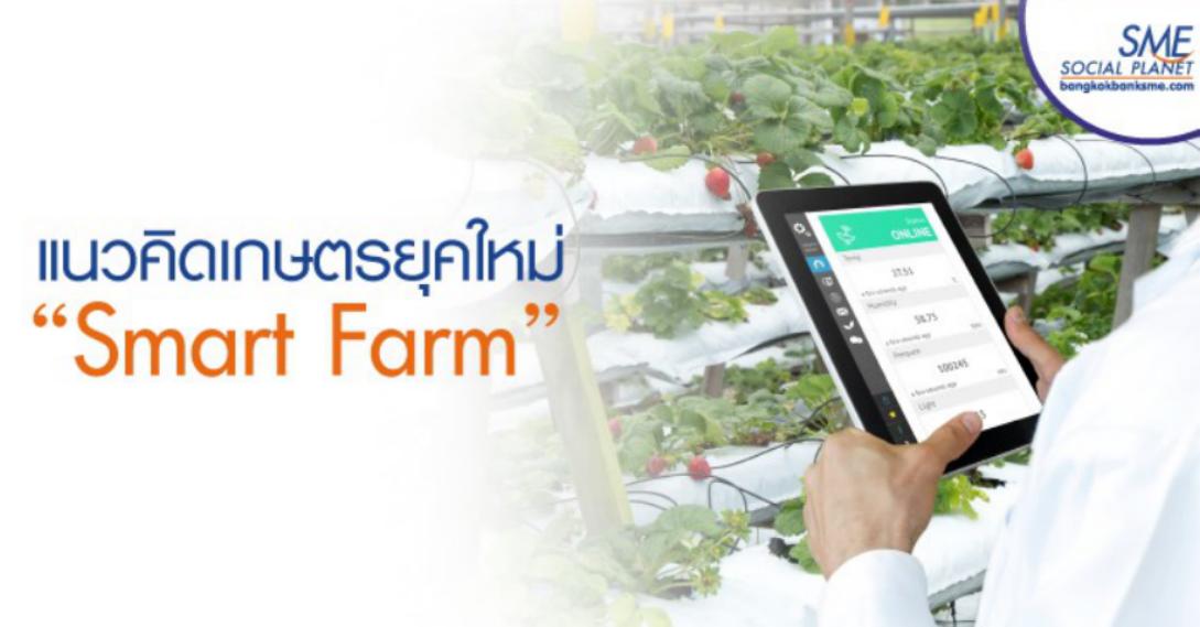 """แนวคิดเกษตรยุคใหม่ """"Smart Farm"""""""