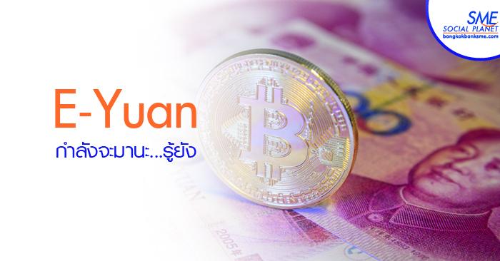 กระแส Bitcoin เริ่มลง แต่ 'E-Yuan' กำลังจะมา