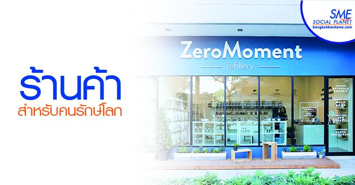 Zero Moment Refillery  โชห่วยรักษ์โลกธุรกิจคนรุ่นใหม่