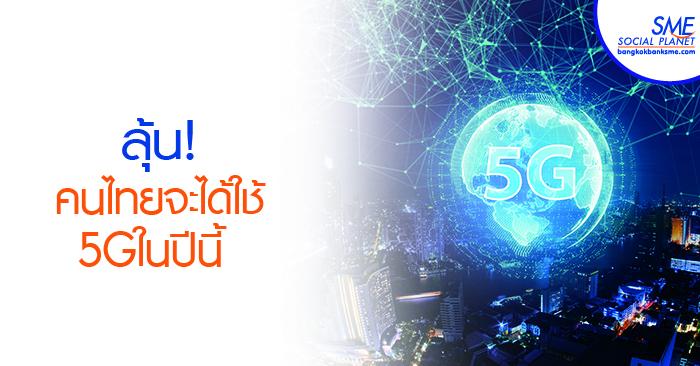 กระแสโลกหนุน ! 5G มาเร็วกว่าที่คิด