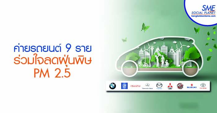 ค่ายรถฯ ตอบรับปรับรถใหม่ใช้ Euro 5 ในปี 2564