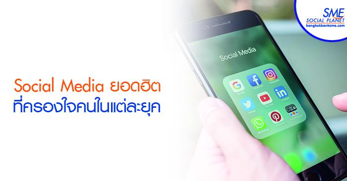 ปี 2561 คนไทยใช้อินเตอร์เน็ตทำอะไรบ้าง