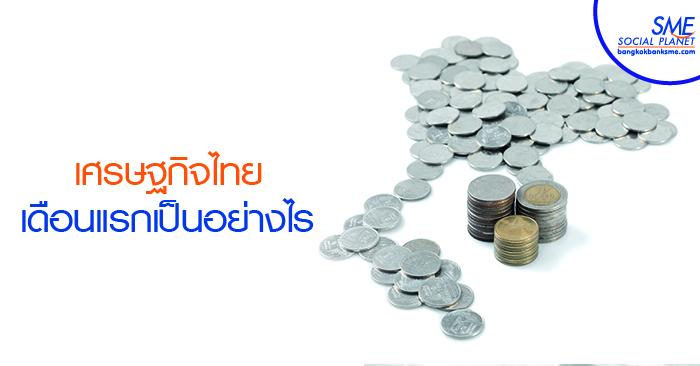 สรุปตัวเลขทางเศรษฐกิจไทยเดือนมกราคม 2562