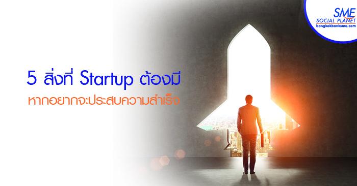 องค์ประกอบที่ทำให้ Startup ได้ไปต่อ