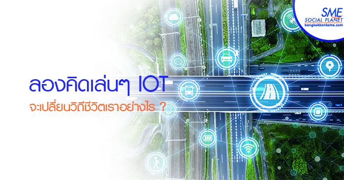เทคโนโลยี IoTกับการจัดการเมืองสู่ Smart City