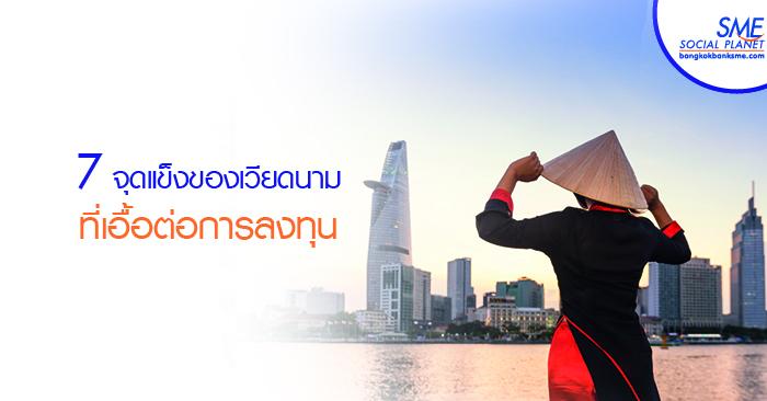 เวียดนามกำลังก้าวสู่การเป็นฐานการผลิตของโลก